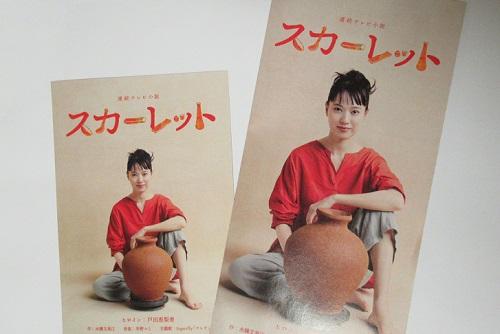 伊藤健太郎 スカーレット 黒島結菜
