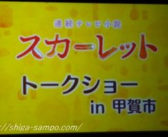 NHK「スカーレット」トークショーin甲賀市