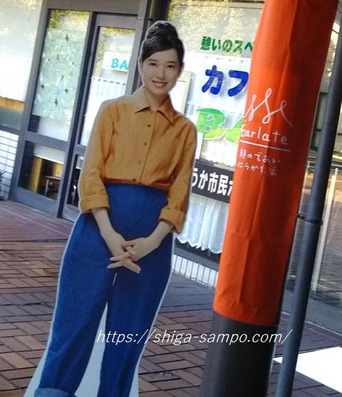 戸田恵梨香さんパネル