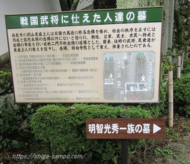 明智家の墓の案内図