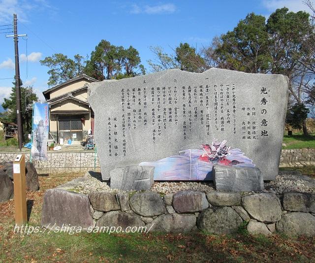 坂本城址公園にある光秀の歌碑