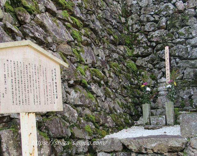 明智光秀の妻・煕子の墓
