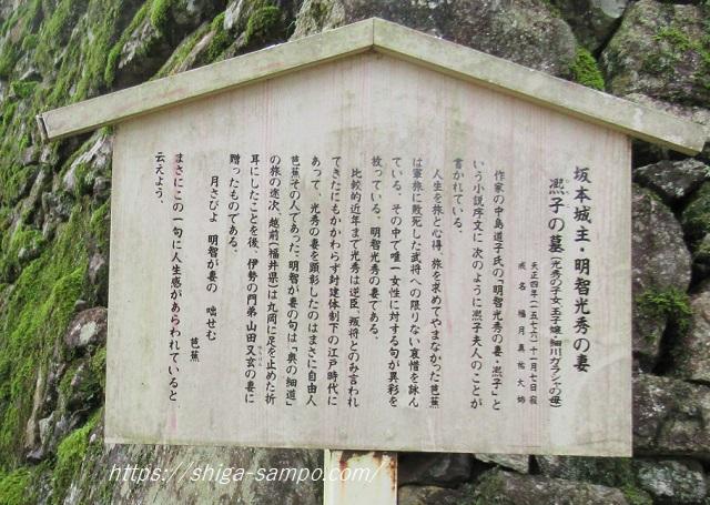 明智煕子の墓の説明
