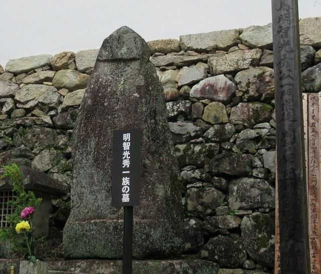 明智一族の墓