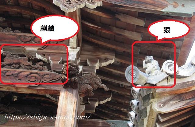 西教寺の猿と麒麟