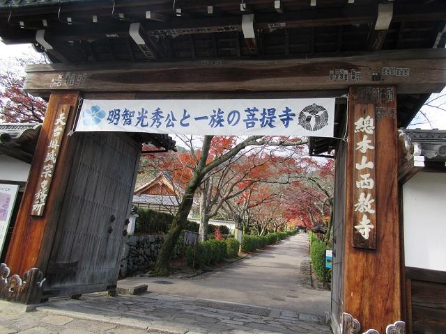 西教寺 正門