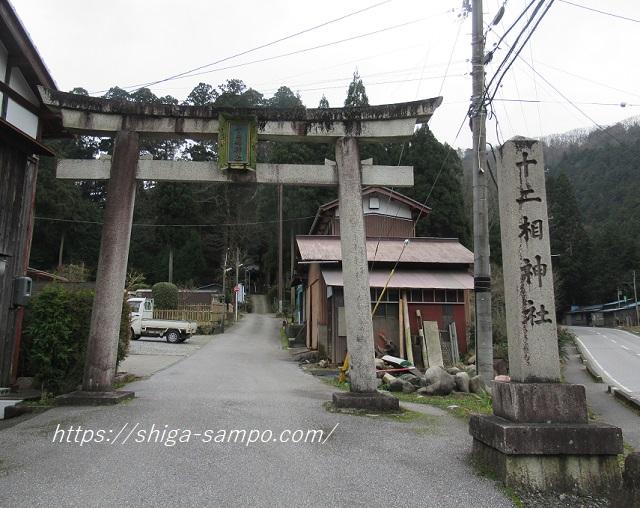 滋賀県多賀町 十二相神社