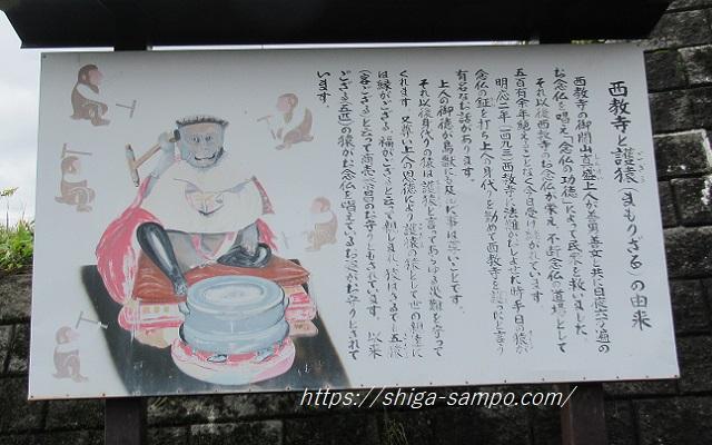 西教寺の猿の由来
