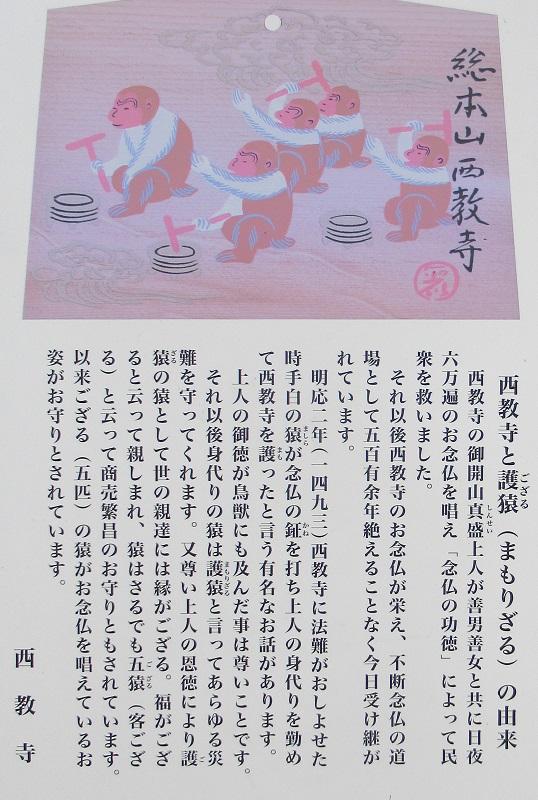 西教寺の五猿