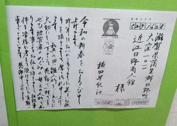 横田早紀江さんの手紙