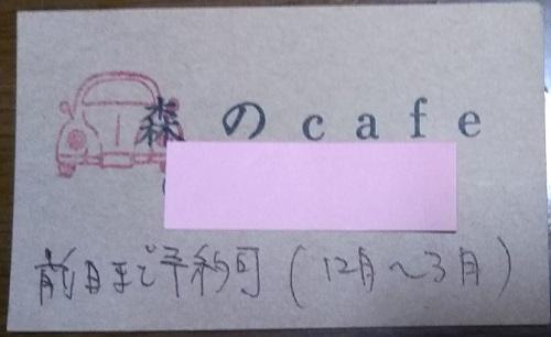 森のカフェ 予約