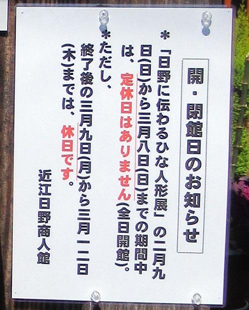 近江日野商人館開館日