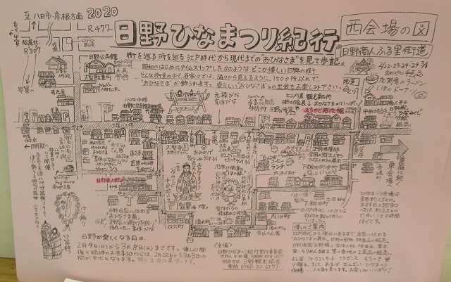日野ひなまつり紀行MAP