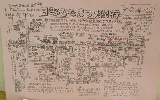 日野ひなまつり紀行 地図