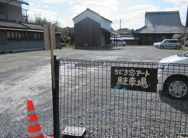 日野ひなまつり紀行駐車場