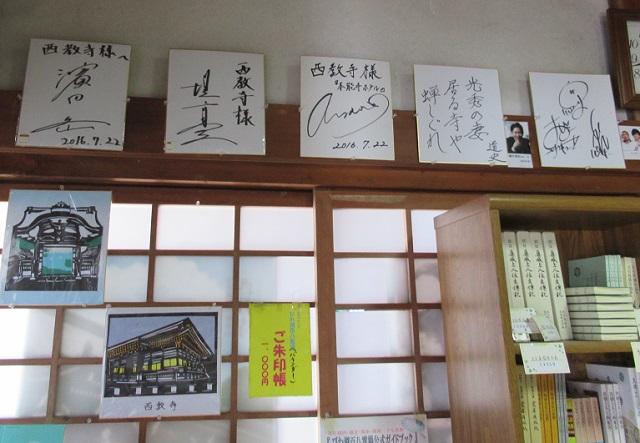 西教寺 サイン