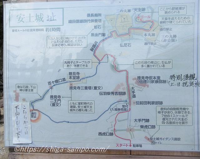 安土城跡全体図