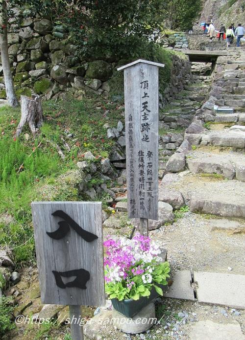 安土城跡の入り口