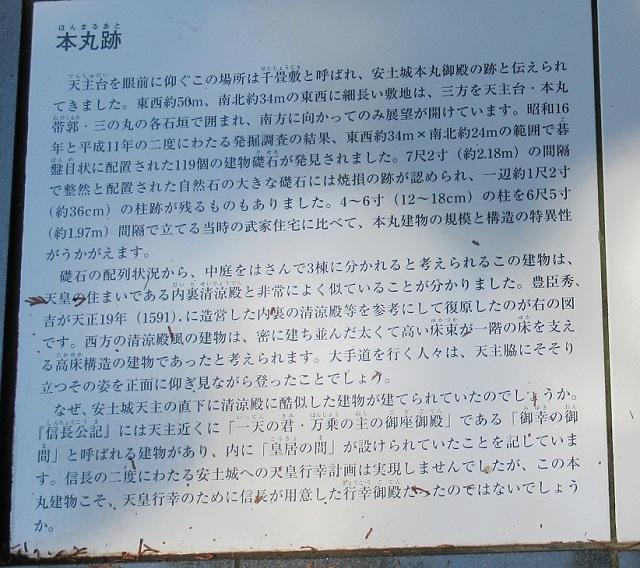 安土城 本丸跡