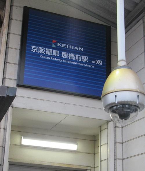 京阪 唐橋前駅