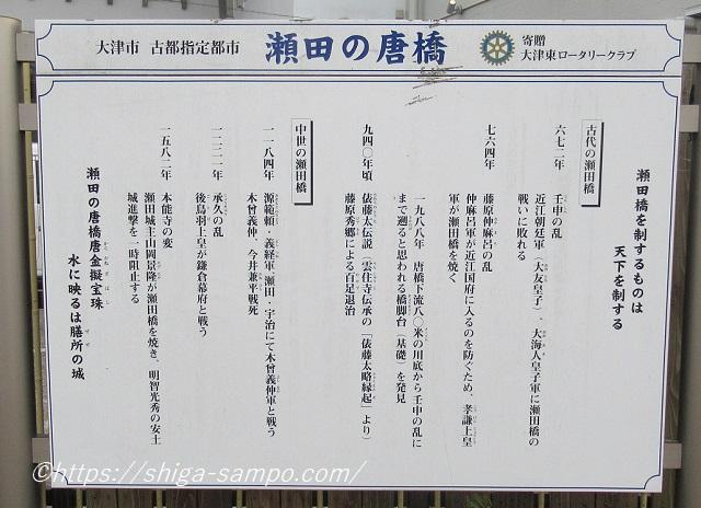 瀬田の唐橋の歴史