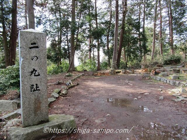 安土城 二の丸跡