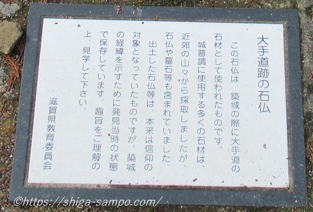 安土城跡の石仏 説明