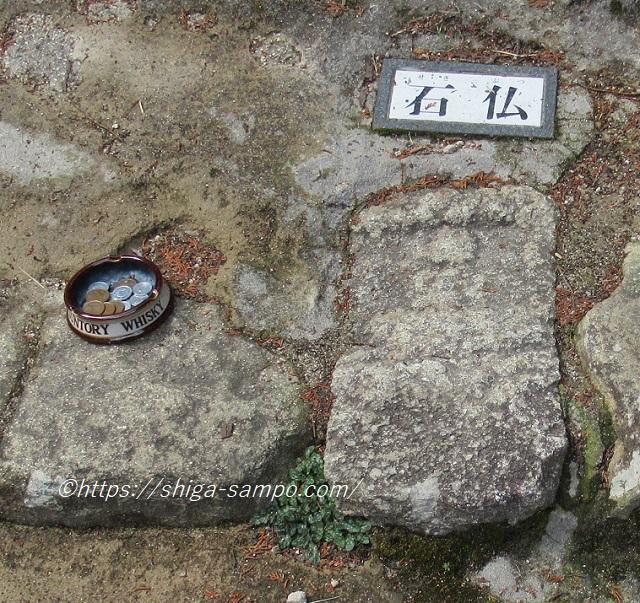 安土城跡の石仏