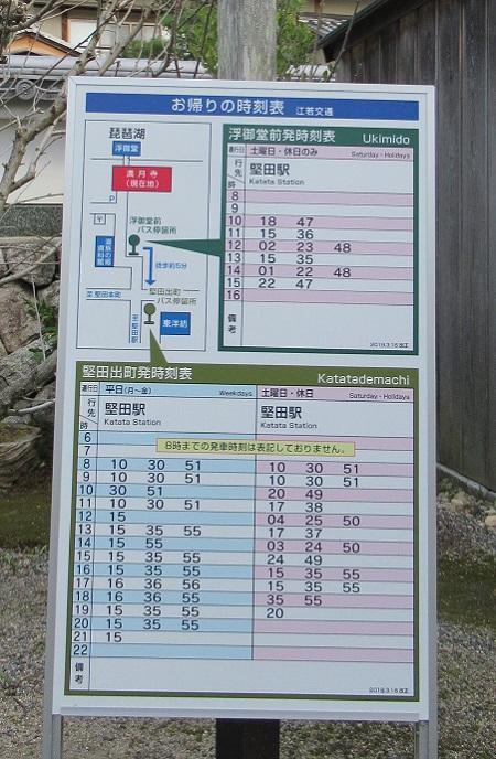 浮御堂前のバス停