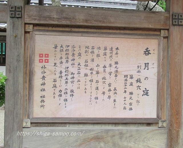 沙沙貴神社 呑月の庭