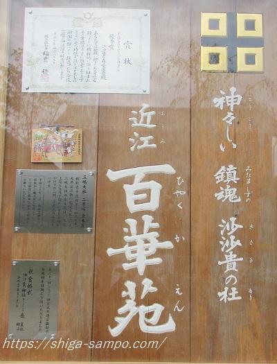 沙沙貴神社 近江 百華苑