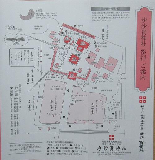 沙沙貴神社MAP