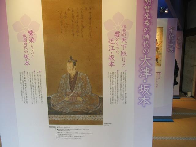 滋賀院門跡 展示