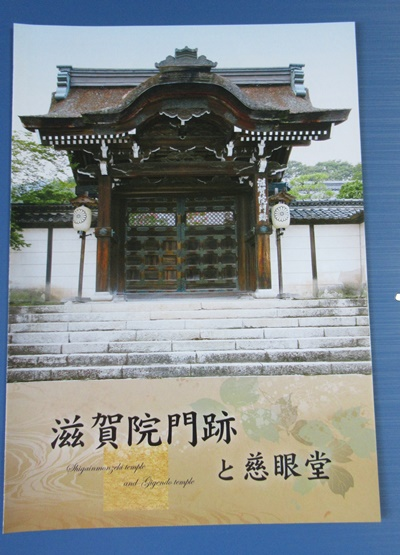 滋賀院門跡 パンフレット