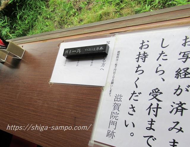 滋賀院門跡 写経スペース