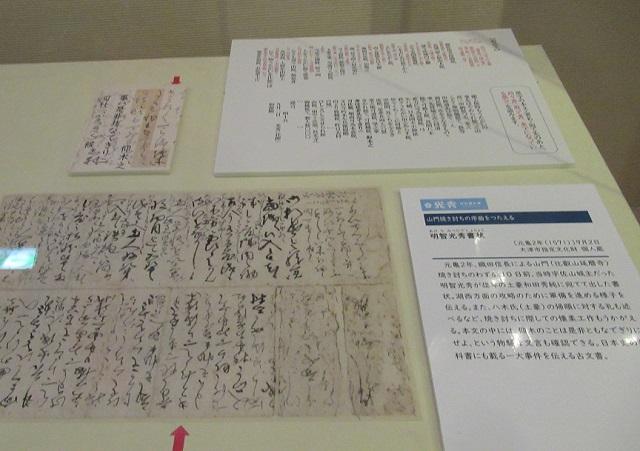 比叡山延暦寺焼き討ち資料