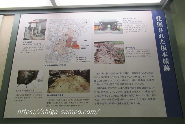 坂本城資料