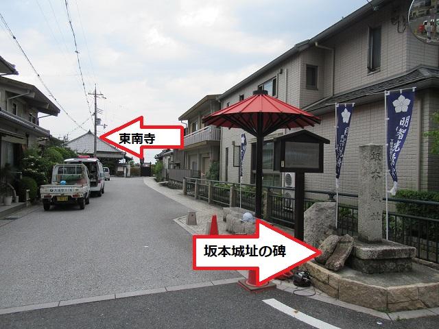 坂本城址と東南寺